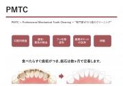PMTCの画像です