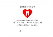 05_定期検診の画像です