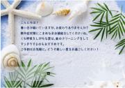 03_季節ハガキ_夏の画像です