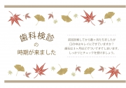 07_季節ハガキ_秋の画像です