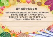 02_季節ハガキ_秋の画像です