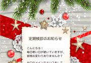 03_季節ハガキ_冬