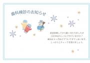 04_季節ハガキ_冬の画像です