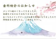 04_季節ハガキ_春