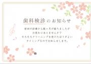 01_季節ハガキ_春の画像です