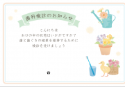 02_季節ハガキ_春