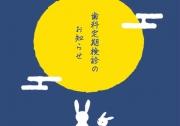 05_季節ハガキ_秋