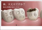 06_定期検診