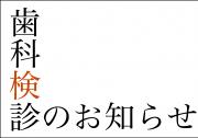 07_定期検診