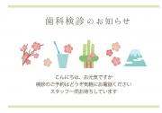 06_季節ハガキ_冬