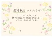 03_季節ハガキ_春の画像です
