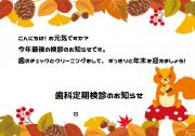 06_季節ハガキ_秋の画像です