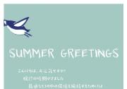 01_季節ハガキ_夏の画像です