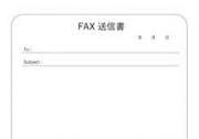 FAX送信書の画像です