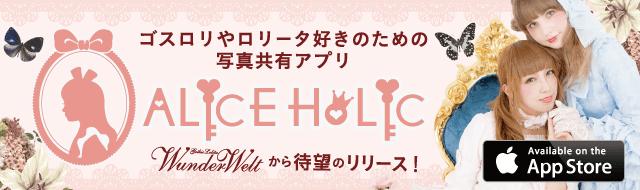 カワイイを投稿するコーディネートアプリ「AliceHolic」
