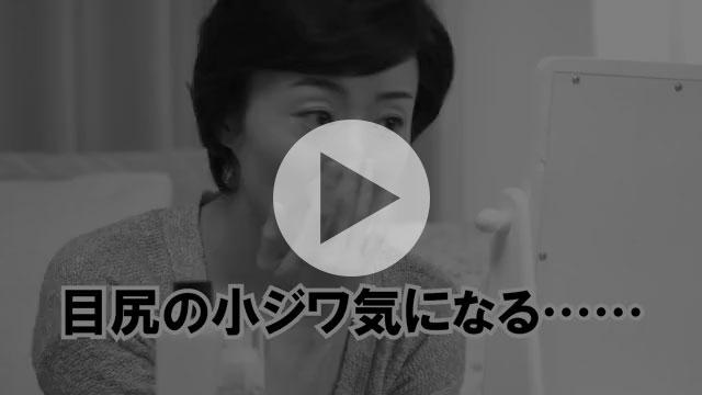 薬用美白アイクリーム「EYELLY」(アイリー)サンプル動画