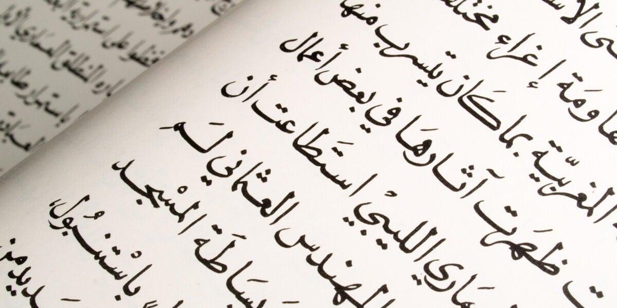 阿拉伯文學習的專業服務