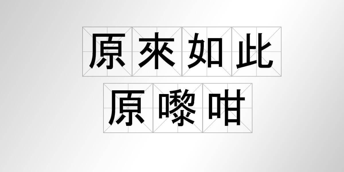 粵語翻譯的專業服務