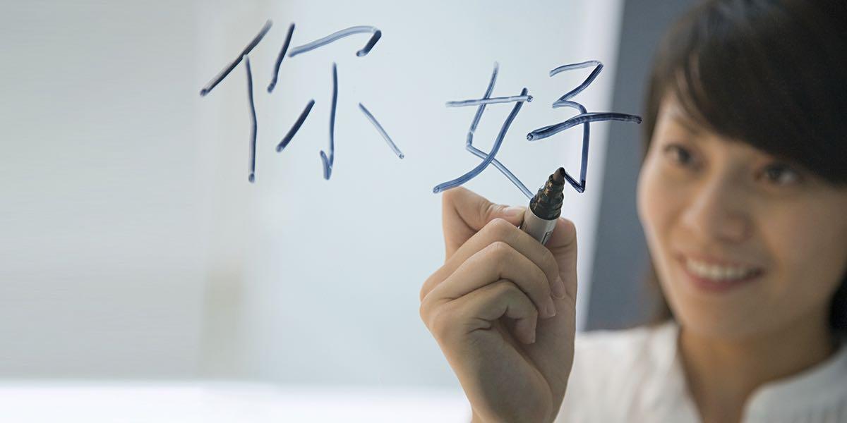 中文學習的專業服務