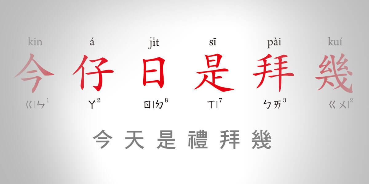 閩南語學習的專業服務