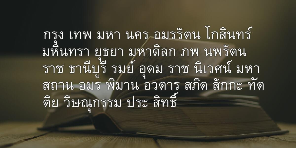 泰文學習的專業服務