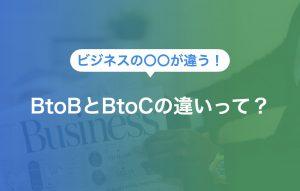 BtoBとBtoCの違いとは|新卒におすすめのBtoB企業10社