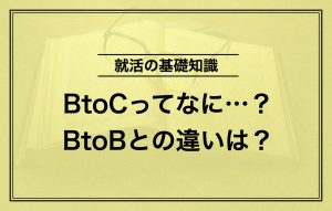 BtoCって?就活生なら知っておきたいBtoBとの違いや有名企業