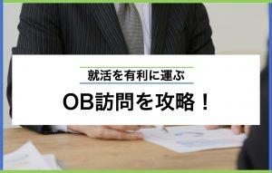 【OB訪問ガイド】やること・おすすめの実施時期・質問内容まで網羅
