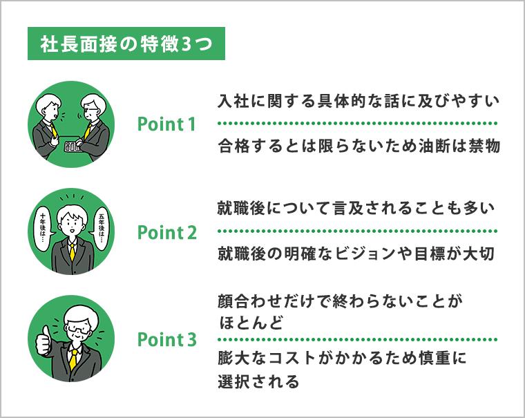 社長面接の特徴3つ