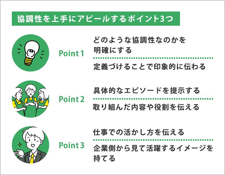 協調性を上手にアピールするポイント3つ