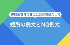 短所のOK・NG例文|面接官が見ているポイントや一覧を紹介