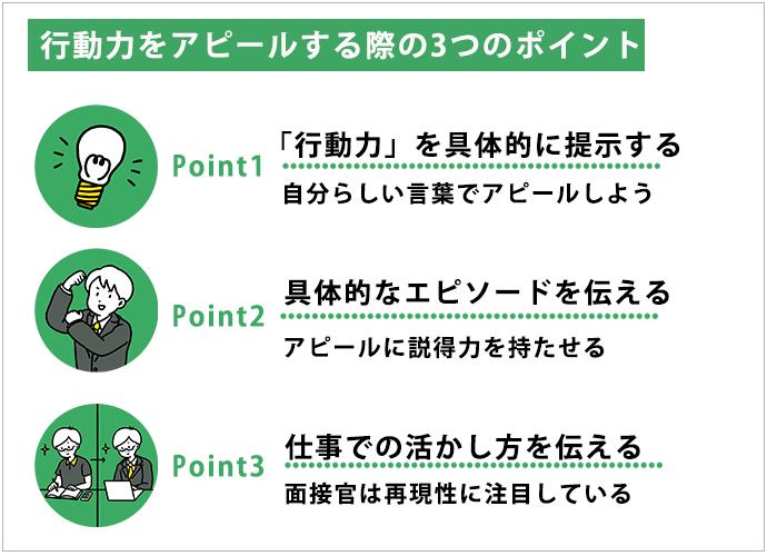 行動力をアピールする際の3つのポイント