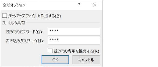 「読み取りパスワード」と「書き込みパスワード」にパスワードを入力