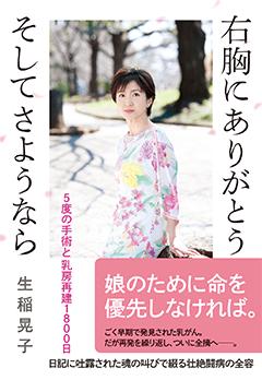 生稲晃子さんの書籍「右胸にありがとう そして さようなら5度の手術と乳房再建1800日」