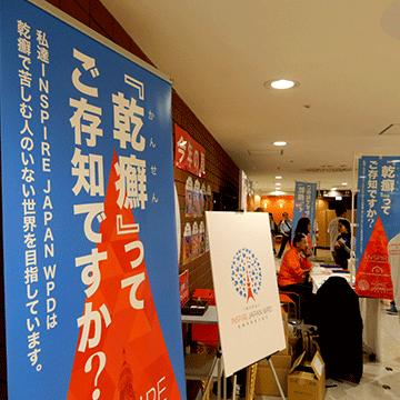 写真:2018年の世界乾癬デー(10月29日)イベント1