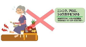 ニンニク、アロエ、ショウガ汁をつける