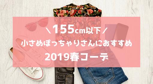 \155cm以下/小さめぽっちゃりさんにおすすめ!2019春コーデ