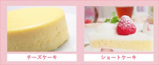 チーズケーキとショートケーキ太りにくいのは?