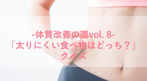 ぽっちゃりさんの体質改善の道 どっちが太りにくいクイズ