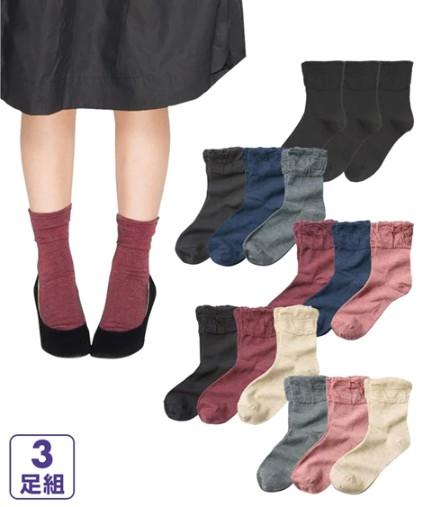 取り入れやすいカラーソックス ぽっちゃり大人女子の靴下コーデ