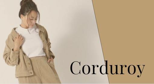 トレンドの「コーデュロイ」でさりげなく着痩せしちゃおう♡ ゆるふわ素材で叶えるぽっちゃり大人女子のモテスタイル
