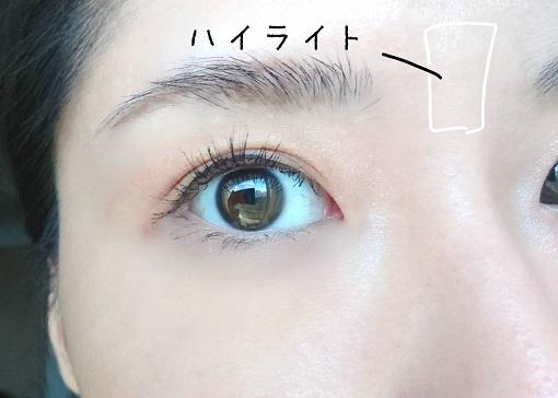 眉間部分にハイライトを入れる