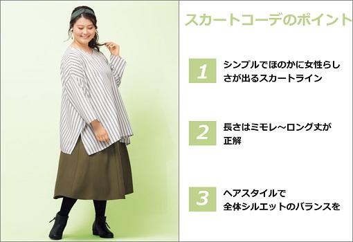 ぽっちゃりさんにおすすめの40代・アラフォーママ友会・女子会スカートスタイルのポイント