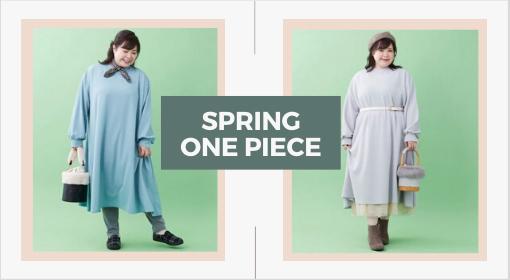 「春ワンピース」の選び方&着こなしポイントをマスター!ぽっちゃりさんの スタイルアップしながらおしゃれコーデ