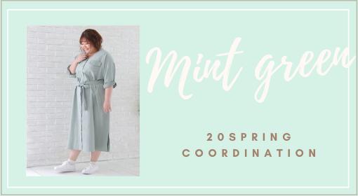 2020春は「ミントグリーン」に頼るべし!ぽっちゃりさんが パステル色をすっきり着こなすコツは?