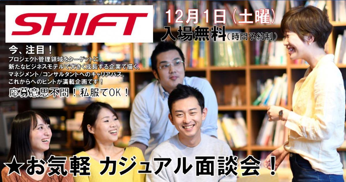 【応募意思不問!私服でOK!】株式会社SHIFT お気軽カジュアル面談会!12月1日(土)10:00~開催