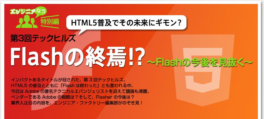 エンジニアなう特別編「第3回テックヒルズ Flashの終焉!?~Flashの今後を見抜く~」