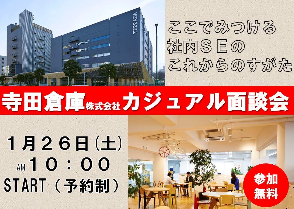 寺田倉庫株式会社 カジュアル面談会