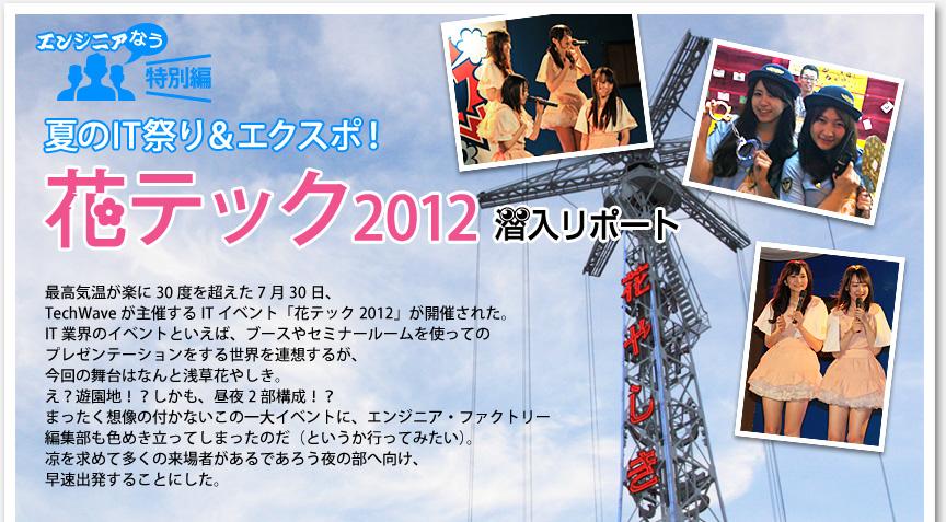 エンジニアなう特別編「夏のIT祭り&エクスポ!花テック2012 潜入レポート!」