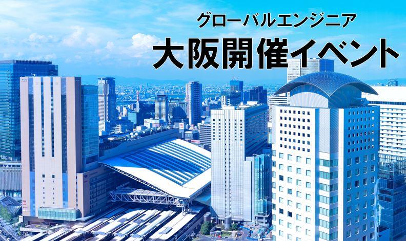 Pactera Technology Japan股份有限公司 ONEDAY企業選考會